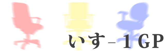 isu-main