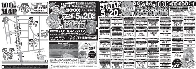 第9回100円商店街_チラシ