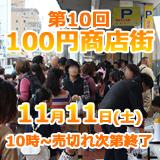 徳島県鳴門市の商店街【大道銀天街】第10回 100円商店街20171111