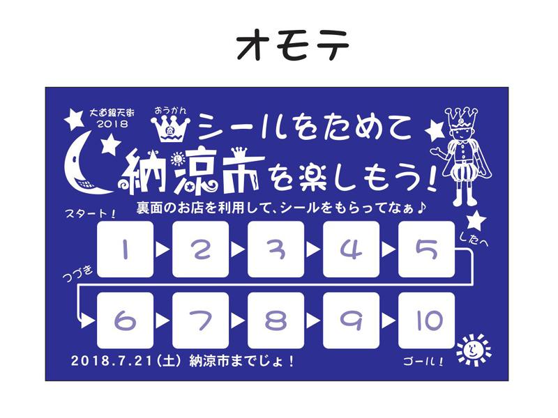 第44回 大道銀天街 納涼市 ガラガラ大抽選会 スタンプカード(表)