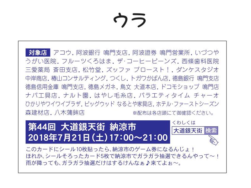 第44回 大道銀天街 納涼市 ガラガラ大抽選会 スタンプカード(裏)
