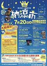大道銀天街納涼市 (2019年7月20日(土) 開催)