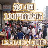 2019年12月14日(土)開催!!【第14回100円商店街】